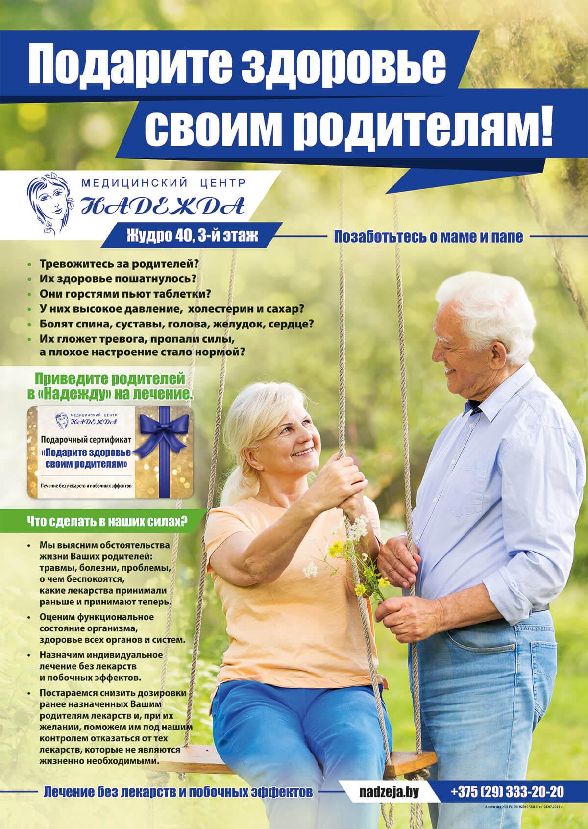 здоровье родителям