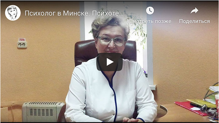 Лечение и консультация психолога в Минске