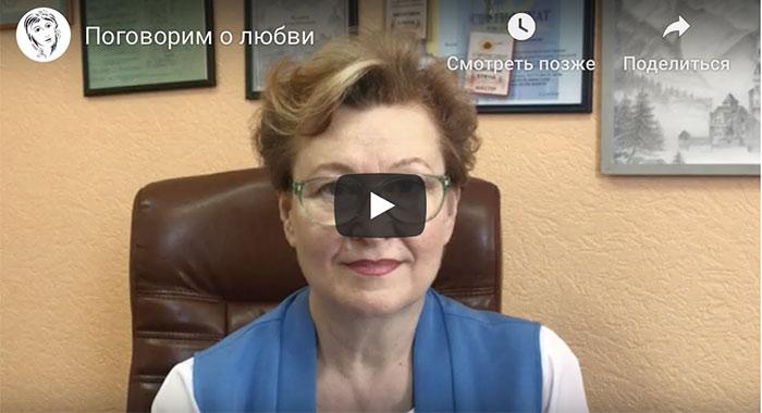 Семейный психолог в Минске